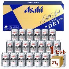 アサヒ スーパードライ ビール ギフト セット AS-5N  (350ml 21本) ×1箱 ギフト