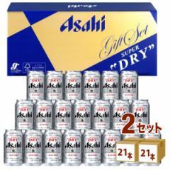 アサヒ スーパードライ ビール ギフト セット AS-5N  (350ml 21本) ×2箱 ギフト