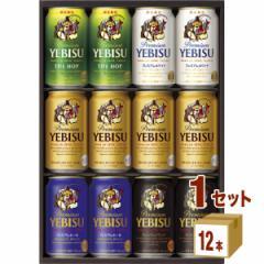 サッポロ エビスビール ギフトセット5種の味わい セット YPV3D  (350ml 12本) ×1箱 ギフト