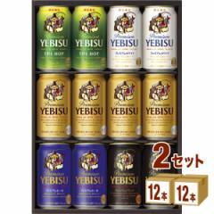 サッポロ エビスビール ギフトセット5種の味わい セット YPV3D  (350ml 12本) ×2箱 ギフト