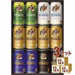 サッポロ エビスビール ギフトセット5種の味わい セット YPV3D  (350ml 12本) ×3箱 ギフト