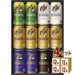 サッポロ エビスビール ギフトセット5種の味わい セット YPV3D  (350ml 12本) ×4箱 ギフト