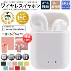 父の日 ギフト メール便送料無料 ワイヤレスイヤホン bluetooth5.0 マイク付き 片耳 両耳 左右分離型 高音質 ノイズキャンセリング