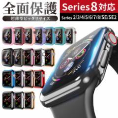 アップルウォッチ用 フルカバーケース AppleWatch Series1/2/3/4/5/6/SEに対応 全面保護 耐衝撃