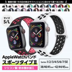 AppleWatch アップルウォッチ スポーツバンド 穴あき ベルト Series 1 2 3 4 5 6 SE 対応 シリコン 撥水