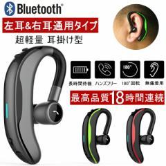 ブルートゥースイヤホン Bluetooth 5.0 ワイヤレスイヤホン 耳掛け型 ヘッドセット 片耳 最高音質 マイク内蔵 ハンズフリー 180°回転 超