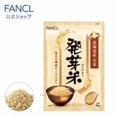 発芽米1kg 【ファンケル 公式】 [ 発芽玄米 玄米 発芽米 米 健康食品 マクロビ お米 食品・フード マクロビオティック ギャバ gaba こめ