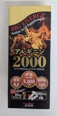 アルギニン2000