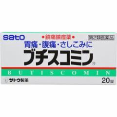 [第2類医薬品]ブチスコミン
