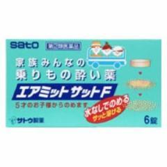 [第2類医薬品]エアミットサットF 6錠