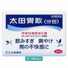 [第2類医薬品]太田胃散〈分包〉16包