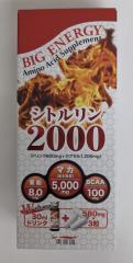 シトルリン2000