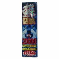 蘇闘狼20000(液)