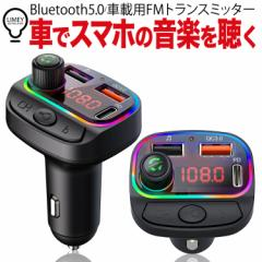 【車でスマホの音楽を聴こう】車載用 FM トランスミッター Bluetooth 5.0 EDR  iPhone Siri Android ライミー LIMEY シガーソケット 高音