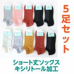 レディース ソックス 5足セット ショート 婦人靴下 綿混 無地柄 お買い得 キシリトール加工 スニーカーソックス 送料無料
