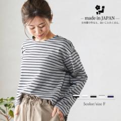 レディース ボーダーカットソー 長袖 シャツ 日本製 白 黒 グレー 紺 送料無料