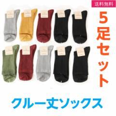 送料無料 靴下 ソックス レディース 5足組 クルー丈 細リブ 婦人 5カラーデザイン