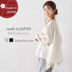 レディーズ デザインカットソー 日本製 大人可愛い 異素材 綿100% 個性的 トップス ブラウス 送料無料