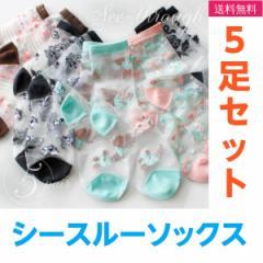 靴下 レディース 5足セット シースルーソックス 透明感が涼しげでオシャレ 婦人 女性 花柄 カラー クルー丈 送料無料