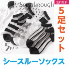 靴下 レディース 5足セット シースルーソックス 透明感が涼しげでオシャレ 婦人 女性 シンプルデザイン ショート丈 送料無料