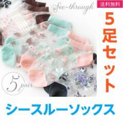 靴下 レディース 5足セット シースルーソックス 透明感が涼しげでオシャレ 婦人 女性 花柄 カラー ショート丈 送料無料