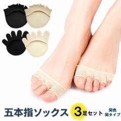 五本指ソックス つま先 3足セット パンプスイン インソール クッション 靴擦れ防止 靴下 レディース 送料無料