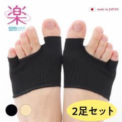 レディース ソックス オープントゥ足指らくらくソックス 2足セット 5本指 つま先靴下 外反母趾 内反小趾 日本製 送料無料