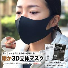 マスク 洗える 3D立体 暖か温感 3枚入り ホット 防寒 冬マスク GUARD MASK カラーは白黒 厚みあり 口元ペコペコしません