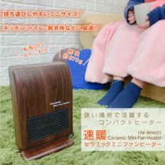 セラミックヒーター 小型 速暖セラミックミニファンヒーター OM-WHA01 ウッド調