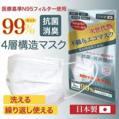 日本製 不織布エコマスク 3枚入り 洗って繰り返し使える 国産 4層構造 男女兼用 大人用 普通サイズ PM2.5 99%カット クリーン 使い捨て