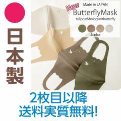 日本製 バタフライマスクノーズワイヤー入り 3D 国産 呼吸がしやすいおしゃれ 夏 秋 カラー mask