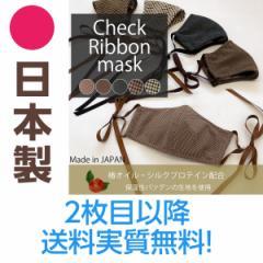 日本製 チェックリボンマスク ノーズワイヤー入り 3D 国産 Check Ribbon MASK  椿オイル シルクプロテイン