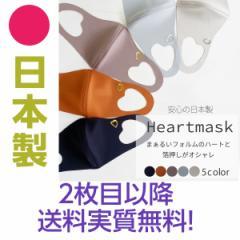 日本製 箔プリントマスク ノーズワイヤー入り オープンハート 3D 国産 呼吸がしやすいおしゃれ カラー mask