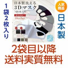 マスク 洗える 日本製 2枚入り 男女兼用 国産 おしゃれ 夏 秋 カラー 二重マスクにも使えます 少納言