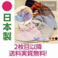 日本製 フリルマスク ノーズワイヤー入り 国産 呼吸がしやすいおしゃれ カラー Frillmask