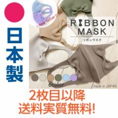 日本製 リボンマスクノーズワイヤー入り 3D 国産 呼吸がしやすいおしゃれ カラー RibboMmask
