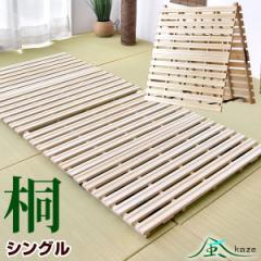 ベッド ベット すのこベッド シングル すのこ 折りたたみベッド 折りたたみ 二つ折り 布団 布団が干せる 桐 ヘッドレス 除湿 折り畳み