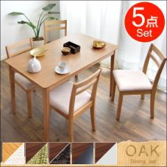【送料無料】 ダイニングテーブル + チェア セット 5点 4人用 120cm ダイニングテーブルセット 天然木 ダイニング テーブル 木製