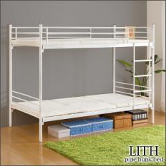 【送料無料】社員寮や学生寮にも!耐荷重120キロ頑丈設計 スチール 二段ベッド 2段ベッド パイプ 金属製 2段ベッド 二段ベッド 子供部屋