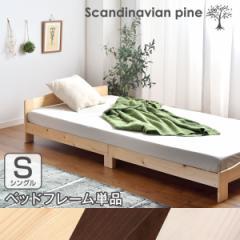 【送料無料】組み立て時間約10分! 北欧産パイン使用 すのこベッド シングル シングルベッド 北欧パイン すのこ ベッド すのこベット