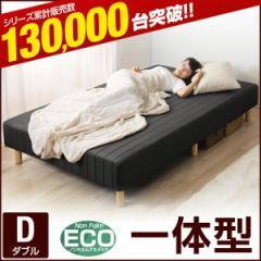 【送料無料】 一体型 脚付きマットレス マットレス ダブル 脚付ベッド ベッド ベット 寝心地で選ぶなら一体型【大型商品】
