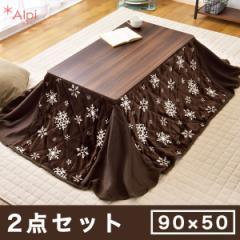 【送料無料】 長方形 こたつ 本体+ 洗える フリース こたつ布団 2点セット 90×50 こたつセット コタツ テーブル