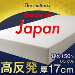 極厚17cm【送料無料】 日本製 高反発マットレス シングル 硬め 150N 厚17cm 軽量 コンパクト 国産 高反発 オーバーレイ 軽い