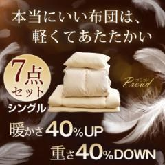 マイクロスモールフェザー!【送料無料】 暖かさ40%UP!重量40%ダウン!軽くて暖かい 羽根布団 7点セット シングル 掛布団