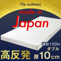 極厚10cm!【送料無料】 日本製 高反発マットレス ダブル 硬め 150N 厚10cm 軽量 コンパクト 国産 高反発 オーバーレイ