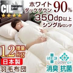 布団 羽毛布団 送料無料 増量 1.2kg羽毛布団 日本製 シングル ロング 増量1.2kg 7年保証 ダウン 90%