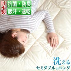 送料無料 日本製 洗える 清潔 ベッドパッド セミダブル 120×200 120×210 防臭 抗菌 速乾 敷きパッド 敷パッド 布団 吸汗 抗菌防臭 消臭