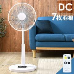 静音・省電力のDCモーター! 扇風機 ホワイト 静か 7枚羽根 8段階調節 静音 DCモーター リモコン付 1年保証 首振り リモコン
