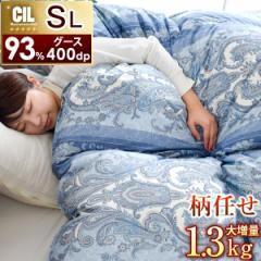 布団 羽毛布団 送料無料 柄任せ 日本製 シングル ロング 増量1.3kg ホワイト グース ダウン 93% 二層キルト CIL ゴールドラベル 400dp以