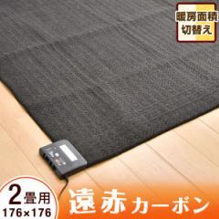ホットカーペット 送料無料 接結方式 遠赤カーボン繊維使用 広電 2畳 176×176 収納袋付き 本体 電気カーペット 床暖房カーペット 暖房器